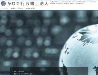ochiai-office.com screenshot