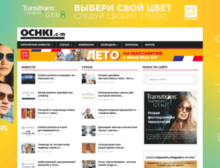 ochki.com screenshot