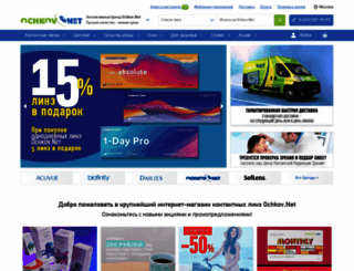 ochkov.net screenshot