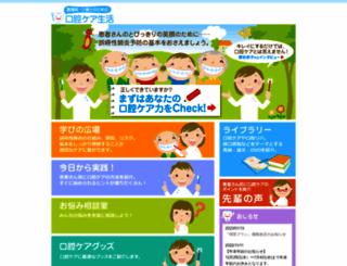 ocmedical.jp screenshot