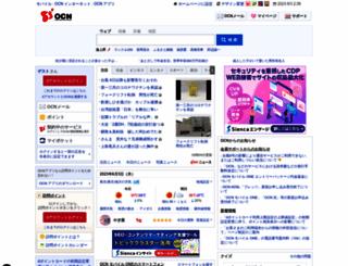 ocn.ne.jp screenshot
