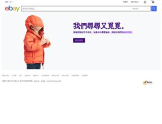 ocs.ebay.com.hk screenshot