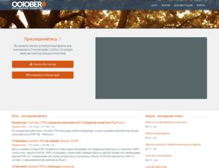 octobercms.ru screenshot