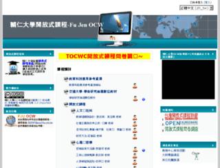 ocw.fju.edu.tw screenshot