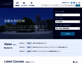 ocw.kyoto-u.ac.jp screenshot