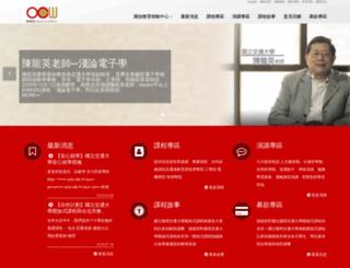 ocw.nctu.edu.tw screenshot