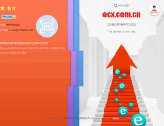 ocx.com.cn screenshot