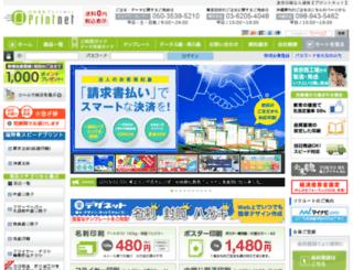 odahara.jp screenshot