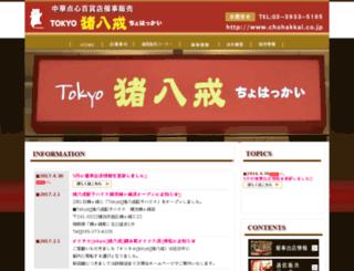 odaiba-chohakkai.com screenshot