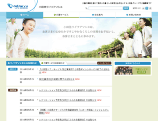 odakyu-la.co.jp screenshot
