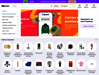 Access odessa.prom.ua. Товары и услуги в Одессе. Prom.ua ... 16c043081fba7