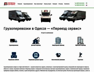 odessaperevozki.com.ua screenshot