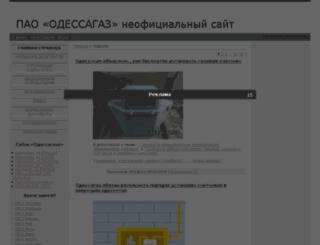 odgaz.at.ua screenshot