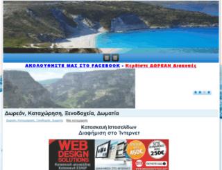 odigos-diakopon.gr screenshot