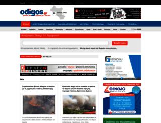 odigos.gr screenshot