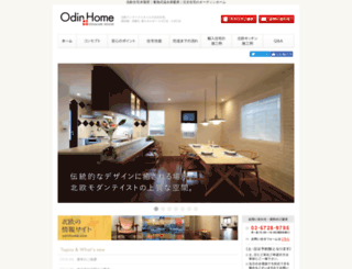 odinhome.co.jp screenshot