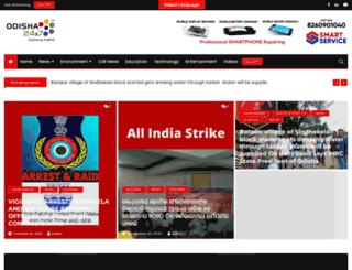 odisha24x7.com screenshot