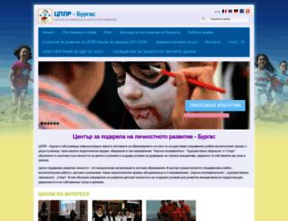 odk-burgas.com screenshot