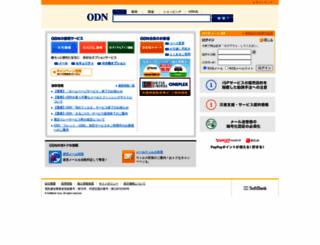 odn.ne.jp screenshot