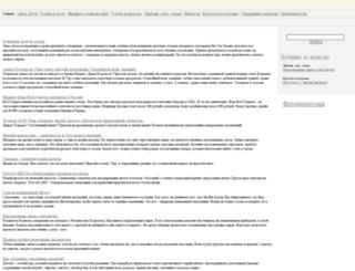 odnadoma.ru screenshot