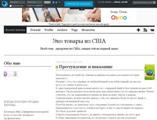 oduvan-wordik.livejournal.com screenshot