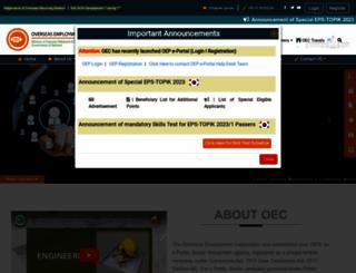 oec.gov.pk screenshot