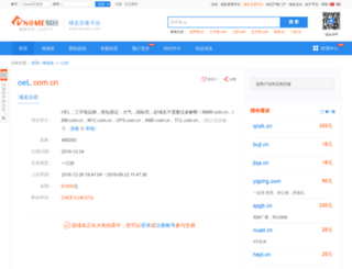 oel.com.cn screenshot