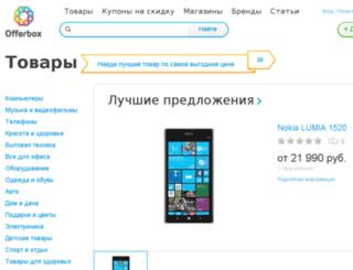 offerbox.ru screenshot