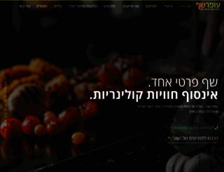 offerchef.co.il screenshot