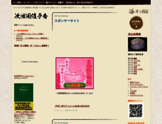 offgiri.jugem.jp screenshot
