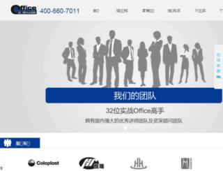 office-china.com.cn screenshot