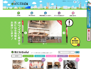 office-hiroba.com screenshot