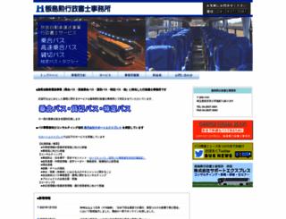 office-iijima.info screenshot