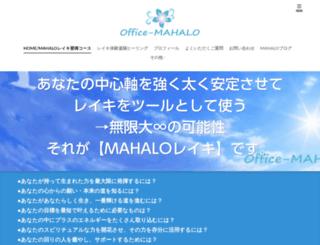 office-mahalo.com screenshot
