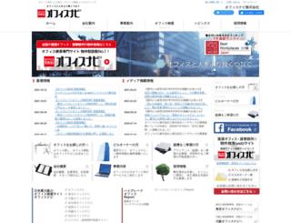 office-navi.co.jp screenshot