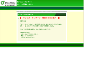 office-online.co.jp screenshot