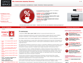 office-service.ru screenshot