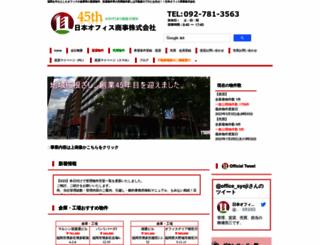 office-syoji.com screenshot