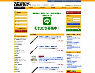 office-vender.com screenshot
