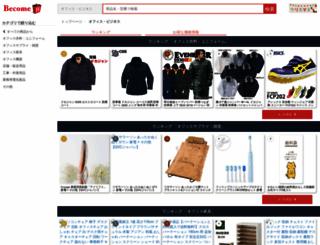 office.become.co.jp screenshot