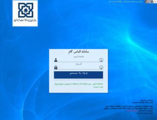 office.ihio.gov.ir screenshot