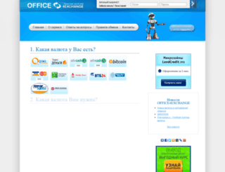 office4exchange.com screenshot