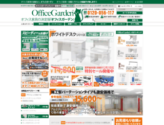 officegarden.net screenshot