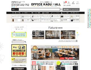 officekagu-mall.com screenshot