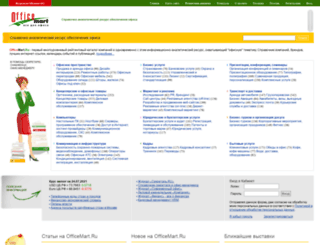 officemart.ru screenshot