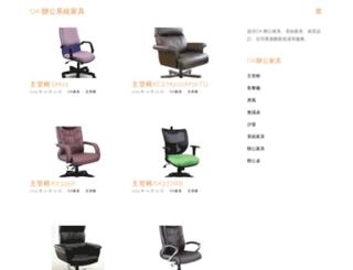 officeoa.com.tw screenshot