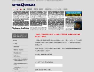 officeshibata.com screenshot
