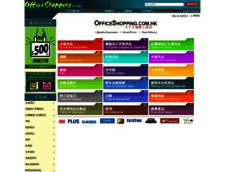 officesupply.com.hk screenshot