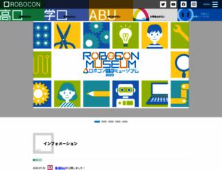 official-robocon.com screenshot