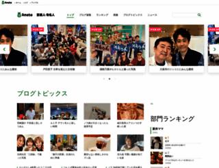 official.ameba.jp screenshot